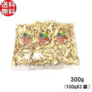 国産 干し椎茸スライス 300g (100g×3袋) 【 愛知県 知多半島産 干ししいたけ 椎茸 乾椎茸 乾燥 】