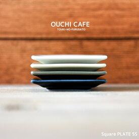 \クーポン配布中!/OUCHI CAFE フレームスクエアプレートSS 幅7cm 高1cm 正方形 薄い 豆皿 小皿 角皿 おしゃれ アイボリー ネイビー ブルーグレー 北欧風 自然派 美濃焼 国産食器 おうちカフェ trys亜