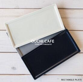 OUCHI CAFE フレームレクタングルプレート 21cm×10cm 高1cm 長方形 薄い 長角皿 四角皿 おしゃれ アイボリー ネイビー ブルーグレー アースカラー 北欧風 無地 美濃焼 国産食器 おうちカフェ trys亜
