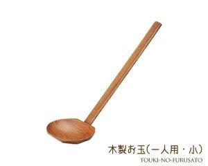 クーポン配布中!木製杓子一人用小 21.5x6.1 木製お玉 おたま 柄杓 鍋用 土鍋 小物 trys光