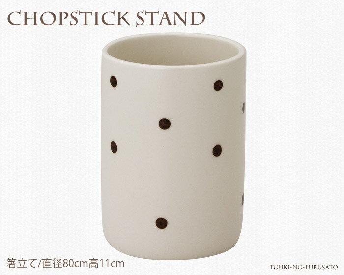 星空 ミルク箸立て【白×茶/ドット/水玉/カフェ風/チョップスティックスタンド】【trysケ】