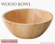 WoodBowl・ナチュラル23.5cmボール(丸型)【木製ラバーウッドH9.1cmカフェ風サラダボール】【trys】