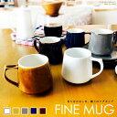 フィーヌ マグカップ容量320cc コーヒー カフェオレ カフェラテ スープマグ カジュアル カフェ 食器 スープカップ 国…