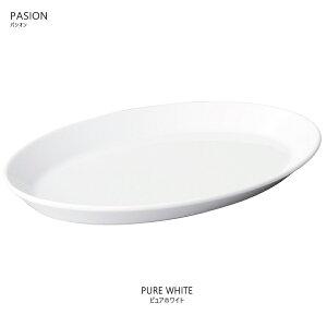 限定クーポンあり!パシオン29.5cmオーバルプラター ピュアホワイト 白 楕円皿 幅29.5cm 電子レンジOK 食洗機OK 食器 大皿 丸皿 メイン皿 国産 日本製 白磁 WHITE ポーセリンアート 絵付け PASION trys