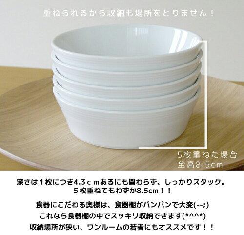5枚セットで1300円リップル・マルチ深ボール5枚セットレストラン食器丸皿白い食器和食器洋食器中華食器グラタン皿送料無料(北海道・九州・沖縄は送料割引)stockヤ