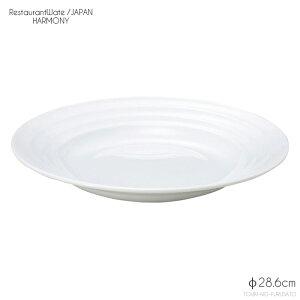 限定クーポンあり!ハーモニー28cm深皿 11吋スープ 直径28.6cm 高4.4cm 本格レストラン食器 白磁 磁器 美濃焼 白食器 白い食器 おしゃれ シンプル ホワイト スープ皿 カレー皿 浅鉢 和洋中 卸価格