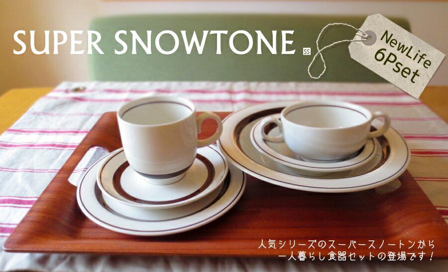 新生活スーパースノートン食器6点セット【半額・カフェ風・北欧風・食器セット・一人暮らし・国産・美濃焼】【stockヤ】