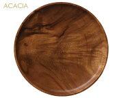 アカシアプレート丸30【直径30cm/ウッドプレート/木製丸皿/北欧風・カフェ風・10%OFF】