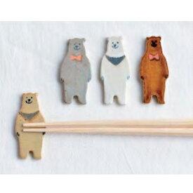 クーポン配布中!箸置き くま 4カラー 箸おき はしおき 熊 クマ ほっこり 可愛い アースカラー インスタ映え インスタグラム 北欧風 インテリア 国産 trysケ