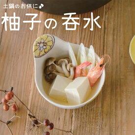 ころころ柚子 呑水【320cc・とんすい・土鍋小物・ボール・ゆず・柑橘類・和食器・健康・日本製】【trysケ】