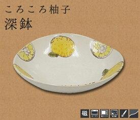 ころころ柚子 深鉢【幅18.5cm・深ボール・煮物鉢・ゆず・柑橘類・和食器・健康・日本製】【trysケ】