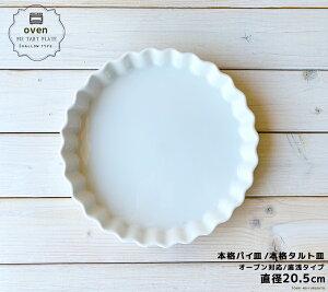 \クーポン配布中!/8吋丸パイ皿 直径20.5cm 白い食器 白食器 耐熱皿 耐熱容器 耐熱食器 磁器 ケーキ パイ オーブン皿 オーブン食器 業務用 本格 stockヤ