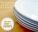 【半額】取り皿5枚セット・リアルゴールド【直径16.5cm・6.5吋パン皿・中皿・国産・半額】【stockヤ】