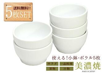 ★ ★ bowls 5 piece set, Prezza, Italy 11 cm balls