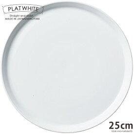 クーポン配布中!プラット ホワイト25cm皿 白磁 白い食器 大皿 丸皿 パスタ皿 ピザプレート 電子レンジOK オーブンOK 食洗機OK 美濃焼 日本製 ポーセリンアート 絵付け 陶磁器 大口注文OK パーティー皿 stockヤ