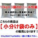 内閣府後援地方創生賞受賞店!10kg×3袋(精米選択時は9kg×3袋)小分け対応!