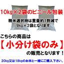 内閣府後援地方創生賞受賞店!10kg×2袋(精米選択時は9kg×2袋)小分け対応!
