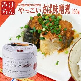 八戸港水揚げ生さば使用 やっこい さば味噌煮【dp】【HJ】【おかず】