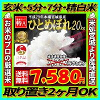 29年産 宮城県産 ひとめぼれ 2...