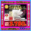 ■新成人応援価格・なんと!新米100%がこの価格■30年産 宮城県産 ひとめぼれ 10kg!玄米,5分,7分,精白米(精米時重量…