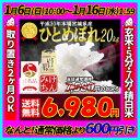 ■新成人応援価格・なんと!新米100%がこの価格■30年産 宮城県産 ひとめぼれ 20kg!玄米,5分,7分,精白米(精米時重量…