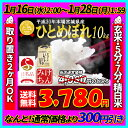 ■受験生応援価格・なんと!新米100%がこの価格■30年産 宮城県産 ひとめぼれ 10kg!玄米,5分,7分,精白米(精米時重量…