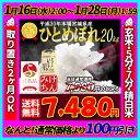 ■受験生応援価格・なんと!新米100%がこの価格■30年産 宮城県産 ひとめぼれ 20kg!玄米,5分,7分,精白米(精米時重量…