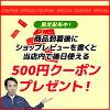 A winning the Cabinet Office support district wound straight prize shop! Hokkaido, Sanriku limitation! Rare hand cut grated yam kombu