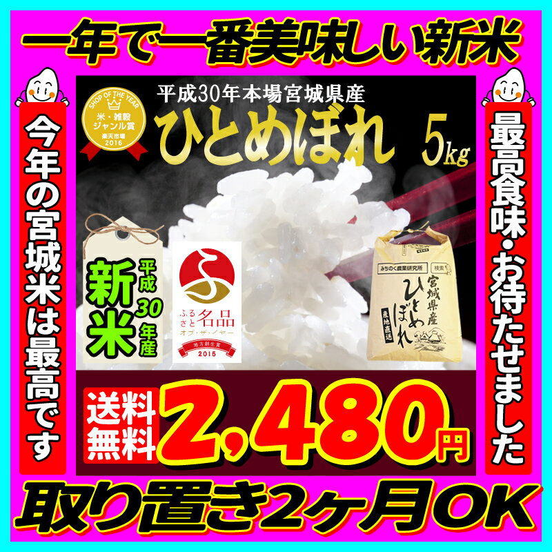 ■新米■30年産 宮城県産 ひとめぼれ 5kg 玄米,5分,7分,精白米(精米時重量約1割減)【米】【dp】【SS12】