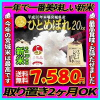 ■新米■30年産 宮城県産 ひとめ...