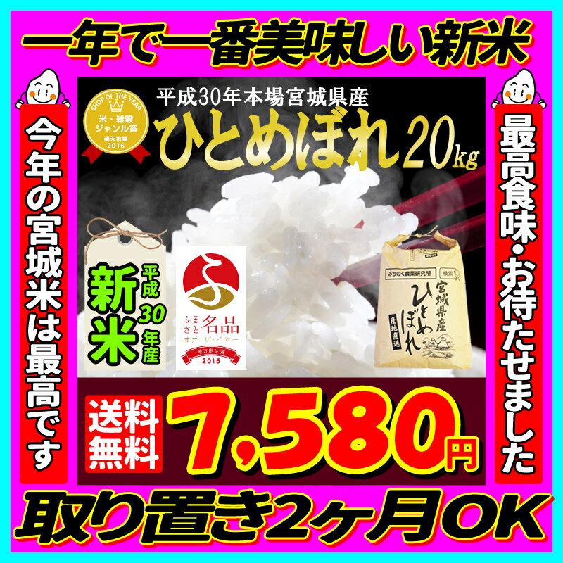 ■新米■30年産 宮城県産 ひとめぼれ 20kg!玄米,5分,7分,精白米(精米時重量約1割減)【米】【dp】【ne】