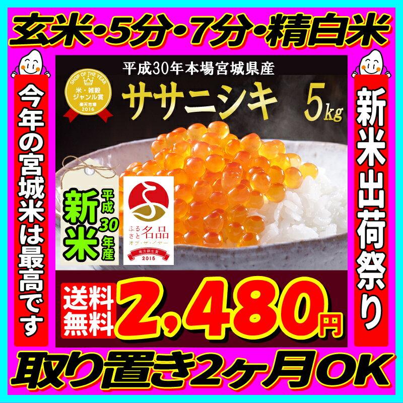 ■新米■30年産 宮城県産 ササニシキ 5kg! 玄米,5分,7分,精白米選択可(精米時重量約1割減)【米】【dp】【SS12】