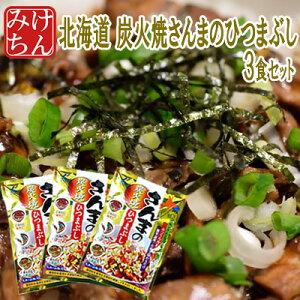 北海道産火炭焼 さんまひつまぶし1袋×3パック(別添たれ18g、別添山椒0.1g、各3個入り)【dp】【HJ】【おかず】