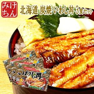 【メール便送料無料】北海道産 いわし丼 2枚入り(別添たれ15g、別添山椒0.1g)×3パック【dp】【HJ】【おかず】