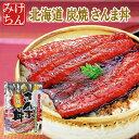 【メール便送料無料】北海道産炭焼 さんま丼1枚入り(別添たれ15g、別添山椒0.1g)【dp】【HJ】【おかず】