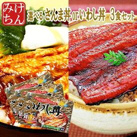 【メール便送料無料】北海道産炭焼 さんま丼&いわし丼 選べる3食セット【dp】【HJ】【おかず】