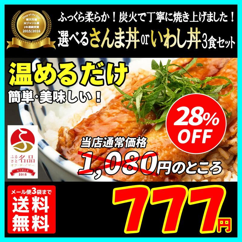 【メール便送料無料】北海道産炭焼 さんま丼&いわし丼 選べる3食セット【dp】