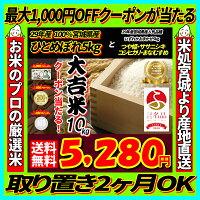 29年産 大吉米10kg 宮城県産...