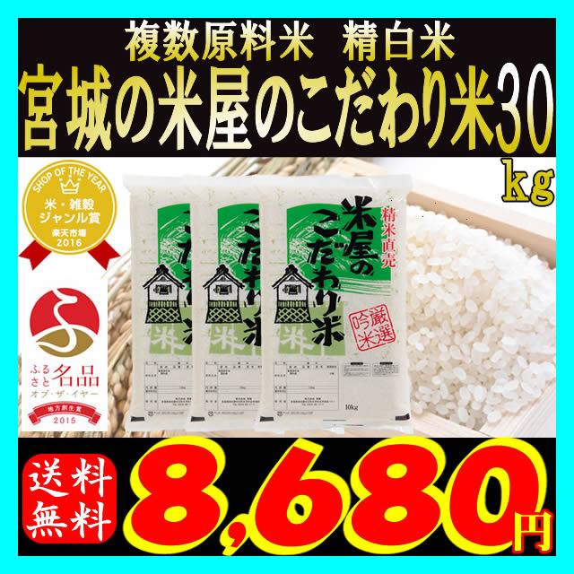 生産地だから出来るこの味。宮城の米屋のこだわり米。ブレンド米のイメージが変わったと高レビュー 精白米30kg!お一人様1点限り!お米のプロのこだわりブレンド!【複数原料米】【ブレンド米】【送料無料】【RCP】