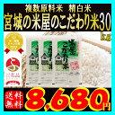 生産地だから出来るこの味。宮城の米屋のこだわり米。ブレンド米のイメージが変わったと高レビュー 精白米30kg!お一…