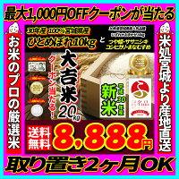 ■新米■30年産 大吉米20kg ...