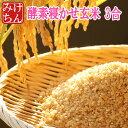 女神の 雑穀 シリーズ 米専門店が作った 酵素 寝かせ玄米 3合 セット選べる 玄米 種類(つや姫・ひとめぼれ・あきたこ…