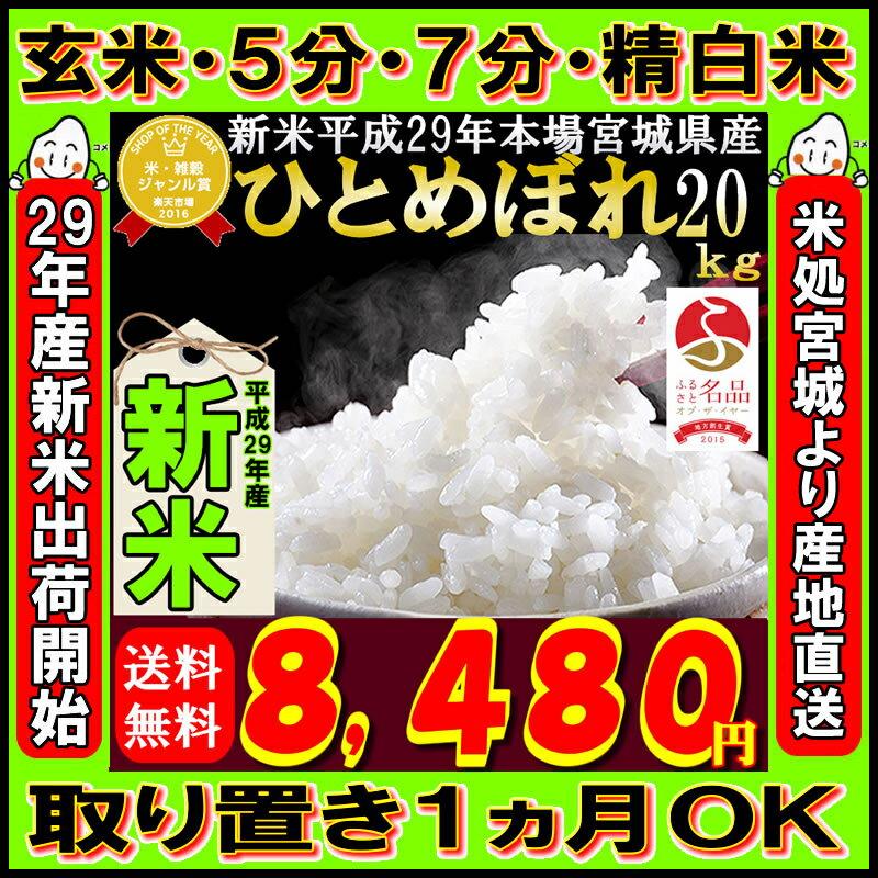 ■新米■29年産 宮城県産 ひとめぼれ 20kg!玄米,5分,7分,精白米(精米時重量約1割減)【米】