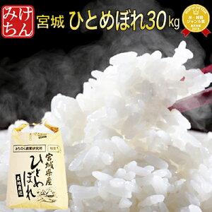 令和元年 宮城県産 ひとめぼれ 30kg 玄米、5分、7分、精白米(精米時重量約1割減) 【米】【dp】【asu】