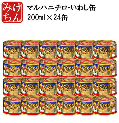 ※お一人様1セットまで※マルハ 月花 いわし水煮 缶詰 200g×24個【国産(北海道)】【イワシ】【マルハニチロ】【dp】【HJ】【おかず】