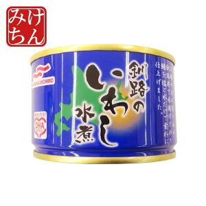 ※お1人様3個まで※ マルハニチロ 釧路のいわし水煮 缶詰 150g【国産(北海道)】【イワシ】【マルハニチロ】【dp】【HJ】【おかず】