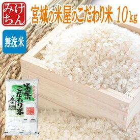成分分析計80点のお米王国東北にしかできないブレンド米。さらに無洗米も選べるようになりました。宮城の米屋のこだわり米10kg(精米重量約1割減)【無洗米】【精白米】【複数原料米】【送料無料】【ブレンド米】【RCP】【dp】【SSCP06】【asu】