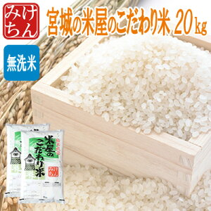 成分分析計80点のお米王国東北にしかできないブレンド米。さらに無洗米も選べるようになりました。宮城の米屋のこだわり米20kg(10kg×2袋)(精米重量約1割減)【無洗米】【精白米】【複数原料