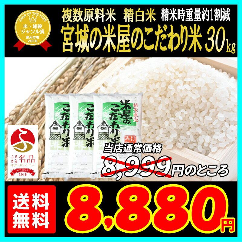 生産地だから出来るこの味。宮城の米屋のこだわり米。ブレンド米のイメージが変わったと高レビュー精白米30kg(精米時重量約1割減)こだわりブレンド!【複数原料米】【ブレンド米】【送料無料】【RCP】【dp】【0512】【SS09】