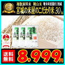 生産地だから出来るこの味。宮城の米屋のこだわり米。ブレンド米のイメージが変わったと高レビュー精白米30kg(精米時…
